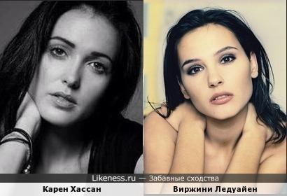 Карен Хассан и Виржини Ледуайен похожи