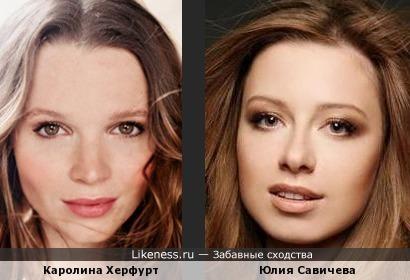 Каролина Херфурт и Юлия Савичева похожи
