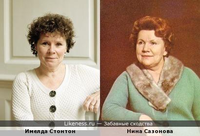 Имелда Стонтон похожа на Нину Сазонову