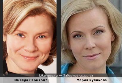 Актрисы Имелда Стонтон и Мария Куликова похожи