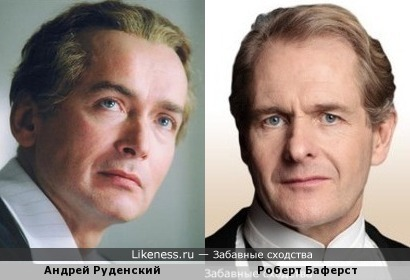 Андрей Руденский и Роберт Баферст похожи