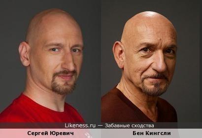 актеры Сергей Юревич и Бен Кингсли похожи