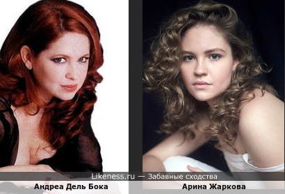 Андреа Дель Бока и Арина Жаркова на этих фото похожи