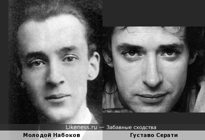 Владимир Набоков похож на Густаво Серати