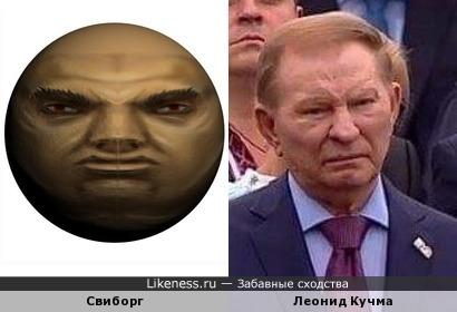 Леонид Кучма похож на Свиборга