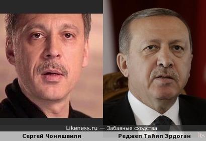 Сергей Чонишвили похож на Реджепа Тайипа Эрдогана