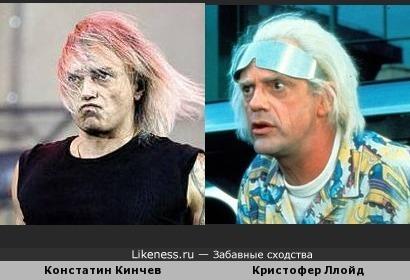 Константин Кинчев похож на Кристофера Ллойда в образе дока Брауна