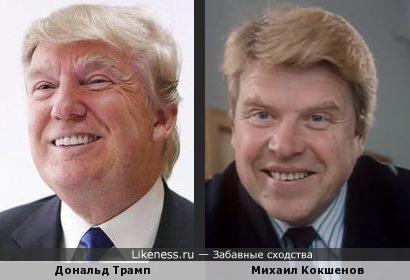 Дональд Трамп похож на Михаила Кокшенова