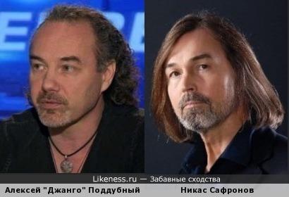 Джанго похож на Никаса Сафронова