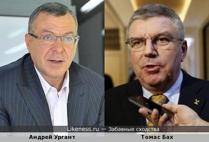 Андрей Ургант похож на Президента МОК Томаса Баха