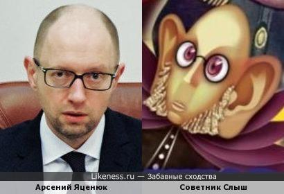 """Арсений Яценюк похож на советника Слыша из мульфильма """"Лоскутик и облако"""""""