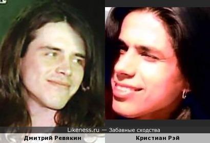 Дмитрий Ревякин и Кристиан Рэй в молодости