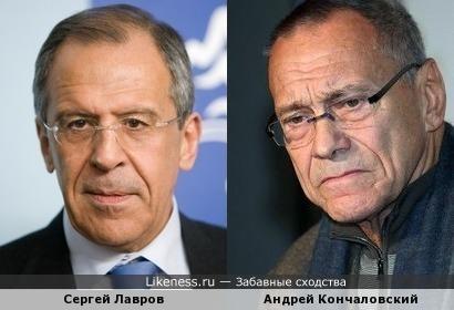 Сергей Лавров и Андрей Кончаловский
