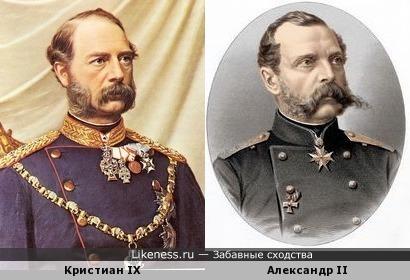 Король Дании Кристиан IX похож на Императора России Александра II