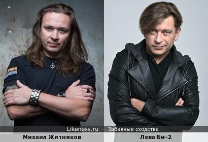 """Михаил Житняков (""""Ария"""") похож на Леву Би-2 (из одноименной группы)"""