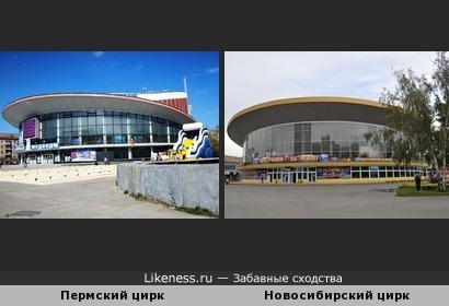 Пермский цирк - брат-близнец Новосибирского цирка