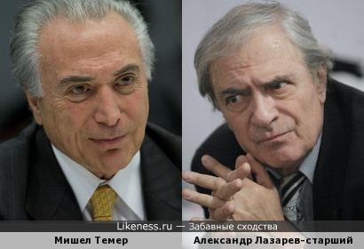 Президент Бразилии Мишел Темер похож на актера Александра Лазарева-старшего