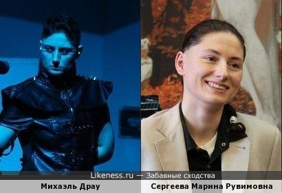 Михаэль Драу похож на Сергееву Марину Рувимовну