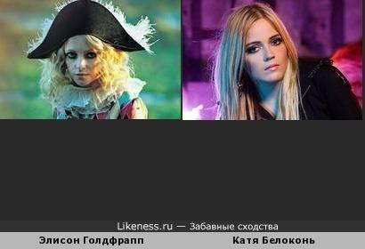 Элисон Голдфрапп и Катя Белоконь