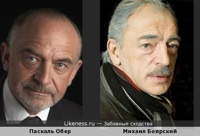Паскаль Обер и Михаил Боярский