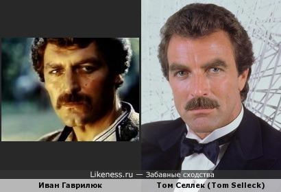 Иван Гаврилюк в 80х похож на Тома Селлека в 80х