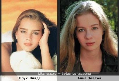 Брук Шилдс\Анна Повежа