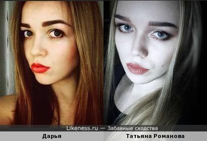 Татьяна Романова и ее двойник