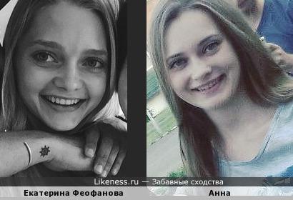Екатерина Феофанова