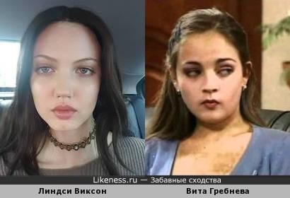 Вита Гребнева и Линдси Виксон