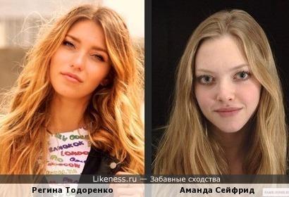 Регина Тодоренко и Аманда Сейфрид