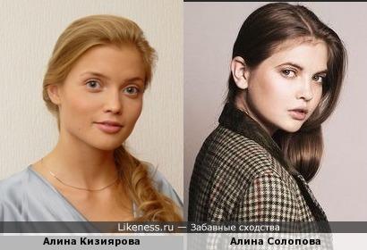 Алина Кизиярова и Алина Солопова