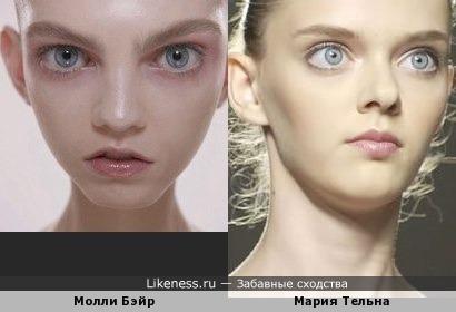 Молли Бейр и Мария Тельна