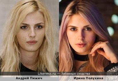 Андрей Пижич и Ирина Полухина