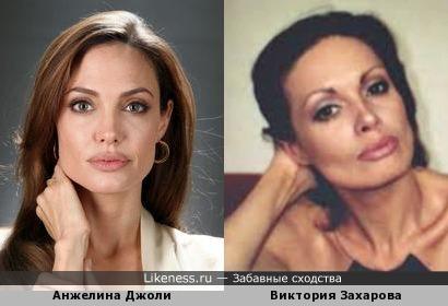 Анжелина Джоли | Виктория Захарова