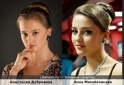 Анастасия Дубровина и Анна Михайловская