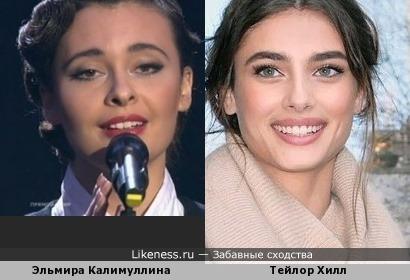 Эльмира Калимуллина & Тейлор Хилл