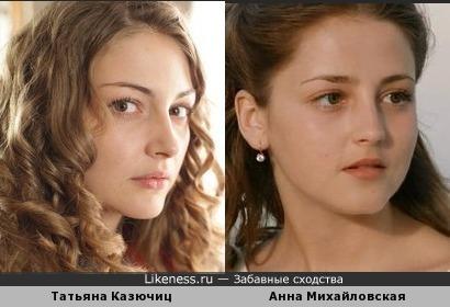 Татьяна Казючиц & Анна Михайловская
