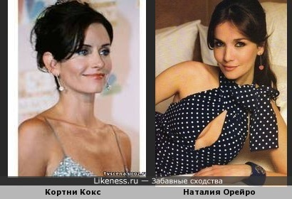 Кортни Кокс похожа на Наталию Орейро