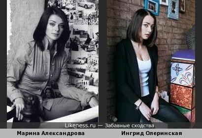 Ингрид Олеринская похожа на Марину Александрову