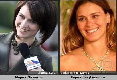 Мария Машкова похожа на Каролину Дикманн