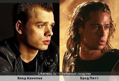 Влад Канопка похож на Брэда Питта