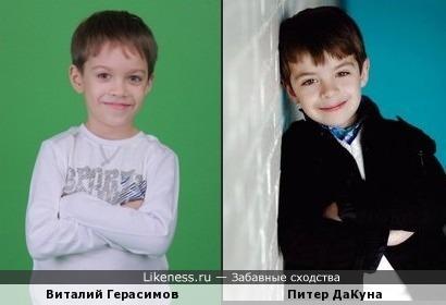 Виталий Герасимов и Питер ДаКуна