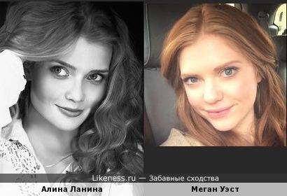 Алина Ланина похожа на Меган Уэст