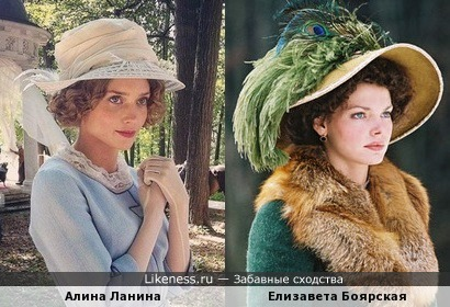Алина Ланина похожа на Елизавету Боярскую