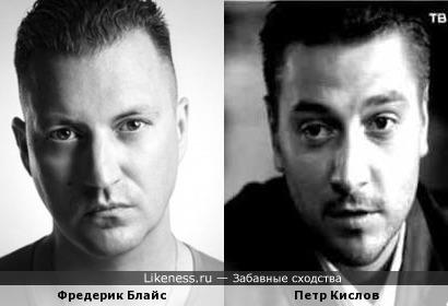 Фредерик Блайс и Петр Кислов