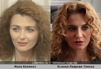 Ксения Лаврова-Глинка похожа на Инну Капинос