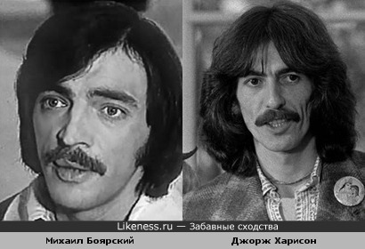 Михаил Боярский похож на Джоржа Харисона