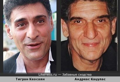 Тигран Кеосаян похож на Андреаса Кацуласа
