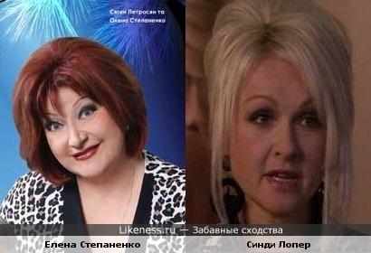 Елена Степаненко когда-то была похожа на Синди Лопер
