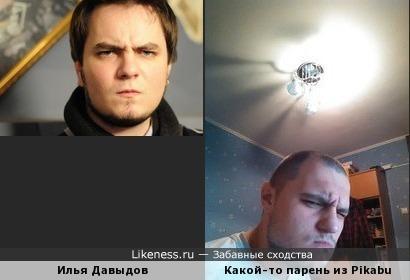 Илья Давыдов похож на парня справа